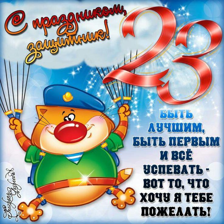 Матерные смс поздравление с 23 февраля