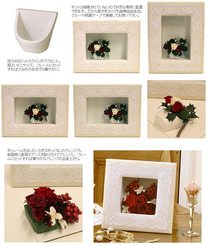 レースフレーム | プリザーブドフラワー花材の通販ならアミファ