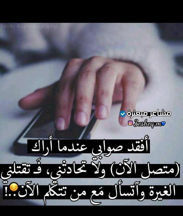 Pin By Queen On مشاعر مبعثرة Wonder Quotes Love Husband Quotes Inspirational Words