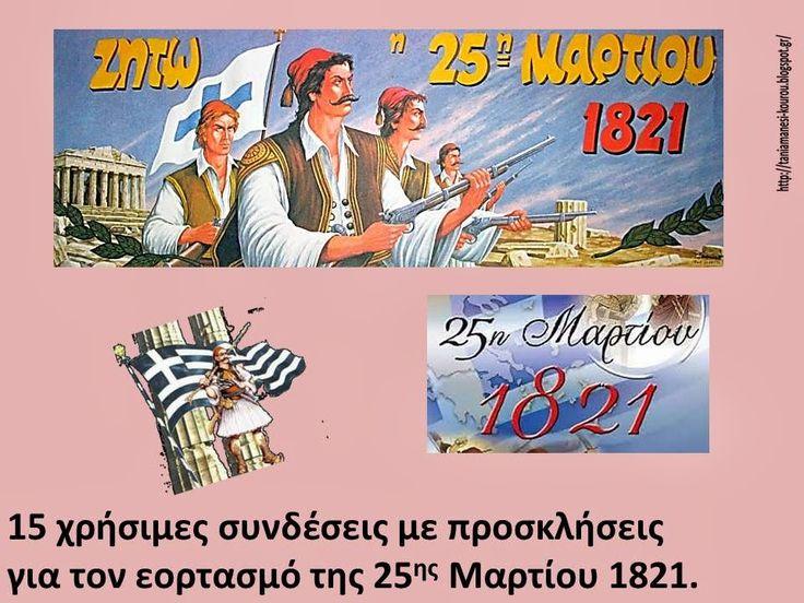 Δραστηριότητες, παιδαγωγικό και εποπτικό υλικό για το Νηπιαγωγείο: Προσκλήσεις για τον εορτασμό της 25ης Μαρτίου 1821...