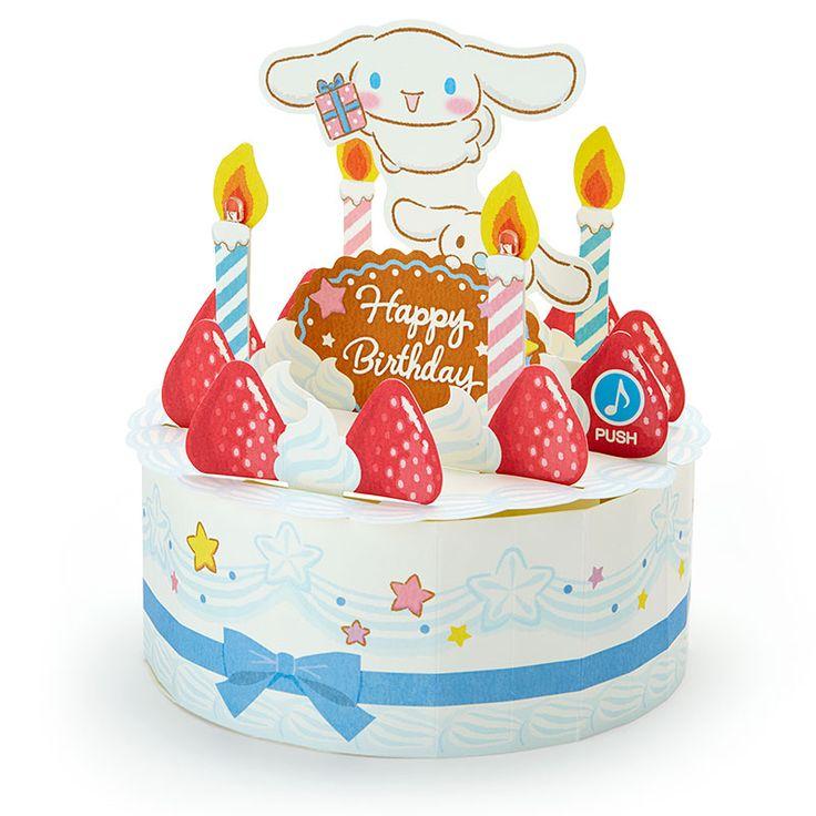 Cinnamoroll birthday cake card (*^▽^*)そのまま飾りたくなるキュートなホールケーキ形★数字パーツでデコレーション出来るのも楽しいね♪
