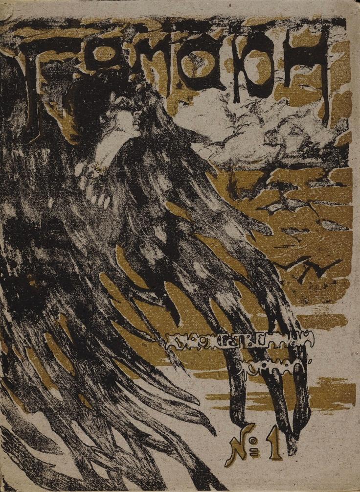 Prophetic Bird In Russian 3
