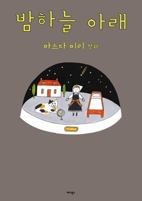 마스다 미리, 『밤하늘 아래』 : 하늘, 별, 우주에 관련된 소소한 추억과 쉽게 배우는 천문학이 함께 하는 책. 읽는 사람의 심장을 쥐었다놨다 하는 마스다 미리의 영리한 스토리텔링이 빛을 발하는 작품이다. 생에서 한 장면쯤, 밤하늘 가득한 별빛에 압도되었던 기억이 있다면 이 책을 보면서 자연스레 그때가 떠오를 것이다. 2014. 1.