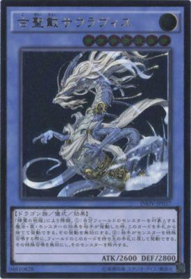 Yu-Gi-Oh / Sauravis, the Crowned Ancient Sage (Ultimate) / Invasion: Vengeance (INOV-JP037) / A Japanese Single individual Card