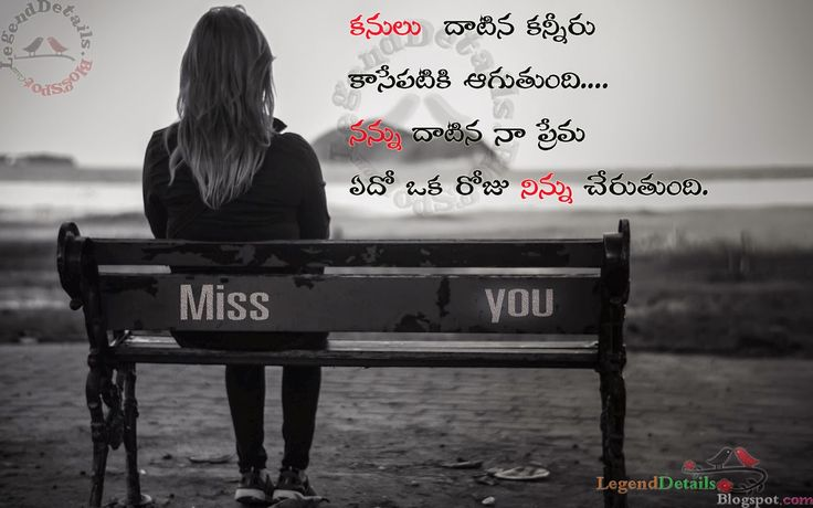 New Telugu Heart Breaking Love Quotes | New Heart Touching Telugu Love Quotes | New Telugu Sad Love Quotes | New Telugu Love Failure Messages - The Legendary Love