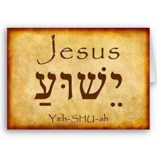 Jesus in Hebrew