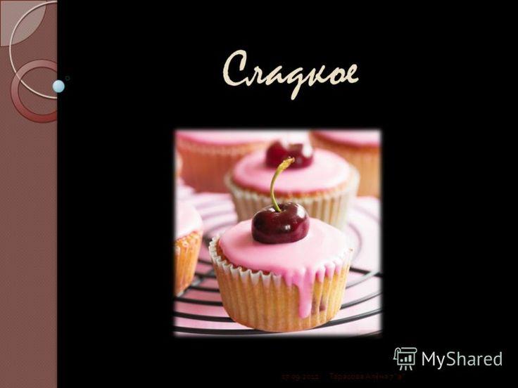 Характеристика мучных полуфабрикатов для тортов