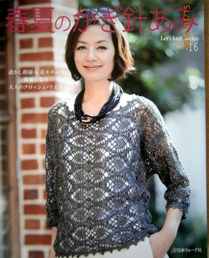 http://tljzhou2010.blog.163.com/blog/static/162211629201421665544240/  Lets Knit Series 80391 vol.16 2014 春夏