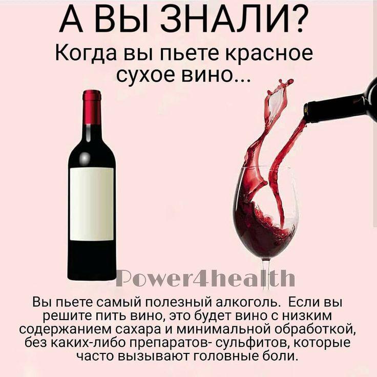 Сухое вино простатите альфа блокаторы для лечения простатита
