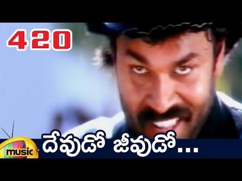 420 Telugu Movie Songs, Devudo Jeevudo Video Song on Mango Music ft. Naga Babu, Subhalekha Sudhakar and Kota Srinivasa Rao. 420 movie is directed by EVV Saty...