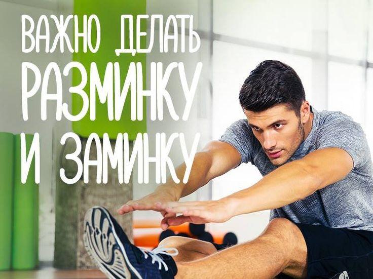 Для предотвращения травм и улучшения результатов необходимо выполнять разминку до тренировки и заминку после. #Разминка разогревает и подготавливает ваше #тело к предстоящей нагрузке. В качестве неё отлично подойдёт #ходьба на дорожке в спокойном темпе в течение 10-15 минут или любой другой #кардио-тренажёр. А после - привычная #суставная_гимнастика, которую все помнят ещё с уроков физкультуры в школе. Помните, что между разминкой и основной тренировкой не должно пройти больше 5 минут, так…