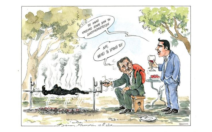 Σκίτσο του Ηλία Μακρή (16.04.17)   Σκίτσα   Η ΚΑΘΗΜΕΡΙΝΗ