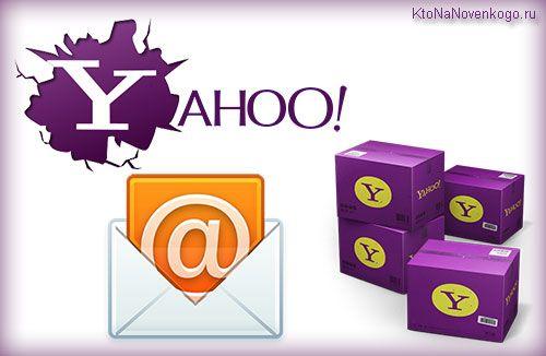 Обновленная бесплатная почта Yahoo Mail | KtoNaNovenkogo.ru - создание, продвижение и заработок на сайте