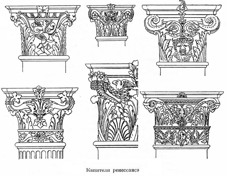 Renaissance capitals / Коринфские капители эпохи Ренессанса
