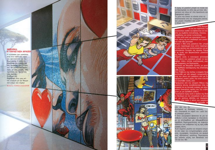 """by Argiro Stavrakou year 2006, """"Home&Style"""" magazine random spread"""