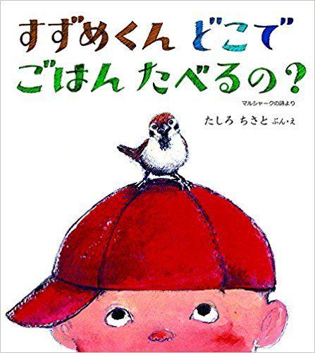 すずめくん どこで ごはん たべるの? (幼児絵本ふしぎなたねシリーズ) | たしろ ちさと |本 | 通販 | Amazon