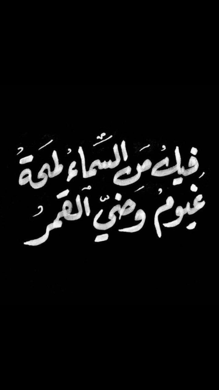 Pin By 19 9 On Words For You Weather Quotes Friends Quotes Funny Arabic Quotes