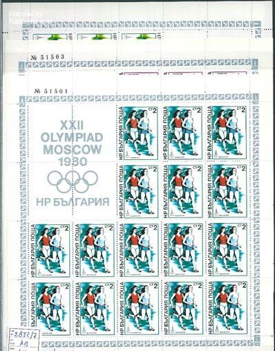 Olympic games 6 sheets, Country: Bulgaria, Year: 1979, Product code: sblp2832kb, Nr. Michel: 2832/7KB