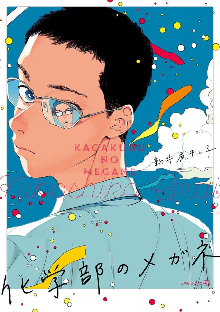 化学部のメガネ (EDGE COMIX) | 新井煮干し子 | 本 | Amazon.co.jp