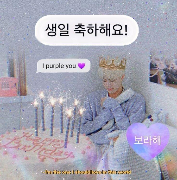 Happy Birthday Kim Seok Jin I Purple You Borahae Aesthetic Jinbirthday Kim Seok Jin Birthday Jinbir Bts Happy Birthday Happy 26th Birthday Happy Birthday