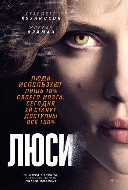 Люси (2014)