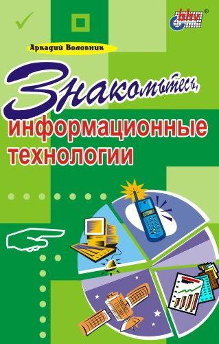 Знакомьтесь, информационные технологии #чтение, #детскиекниги, #любовныйроман, #юмор, #компьютеры, #приключения, #путешествия