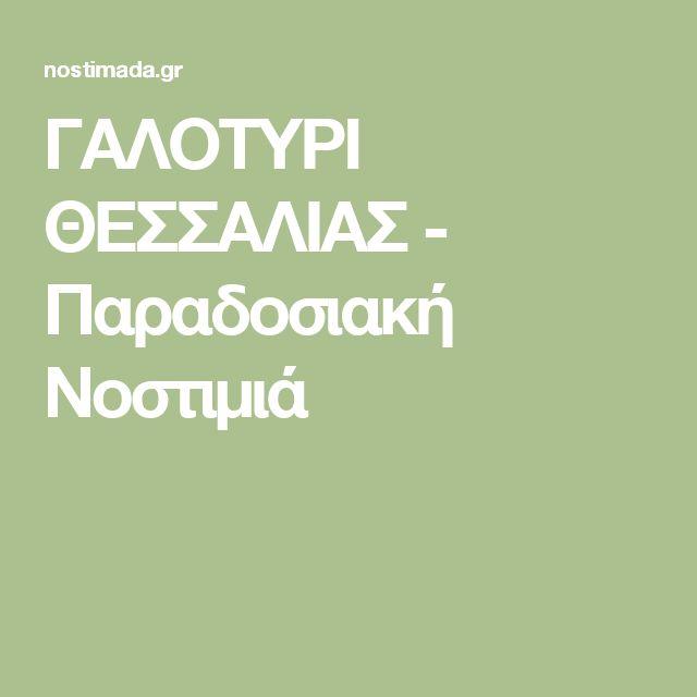 ΓΑΛΟΤΥΡΙ ΘΕΣΣΑΛΙΑΣ - Παραδοσιακή Νοστιμιά