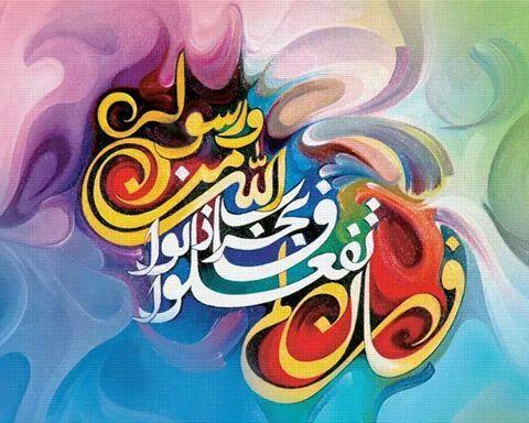DesertRose,;,Arabic calligraphy - فان لم تفعلوا فاذنوا بحرب من الله ورسوله,;,
