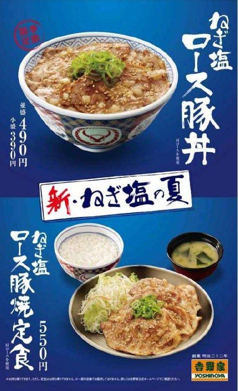 ↑ ねぎ塩ロース豚丼/豚焼定食公知ポスター
