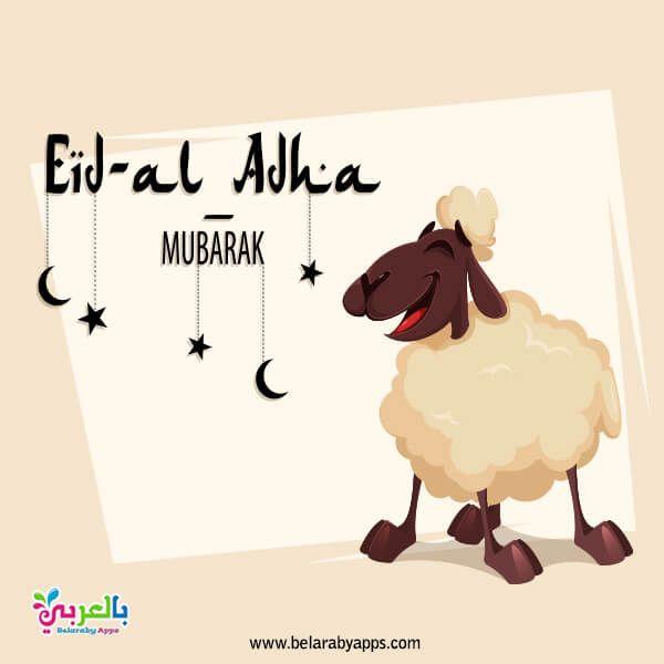 أجمل بطاقات عيد اضحى مبارك 2020 عساكم من عواده بالعربي نتعلم Poster Art Movie Posters