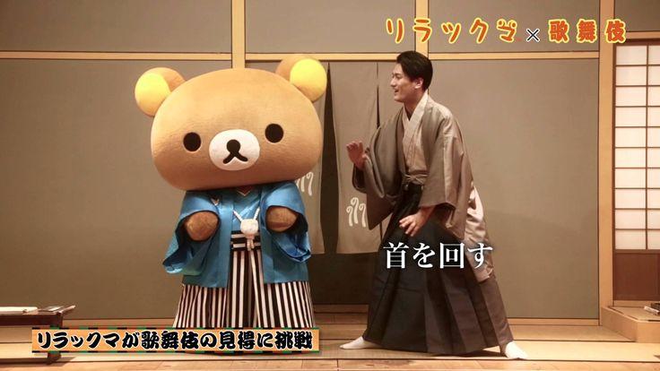 歌舞伎俳優・中村隼人とリラックマによるスペシャルコラボ映像!