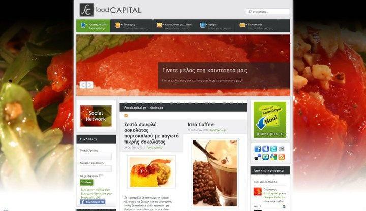 "Site for the application ""Κοστολόγιο με...Νού"""