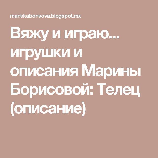 Вяжу и играю... игрушки и описания Марины Борисовой: Телец (описание)