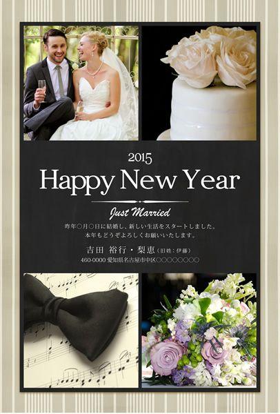 結婚報告を兼ねた年賀状デザインです。