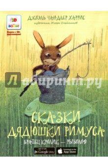 Джоэль Харрис - Братец кролик - рыболов. Книга с 3D-картинками обложка книги