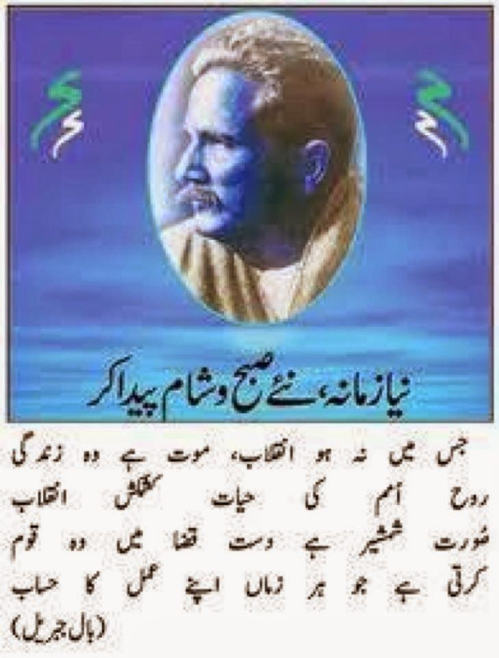 106 best images about allama iqbal on pinterest