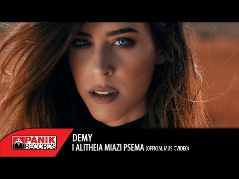 Demy - Η Αλήθεια Μοιάζει Ψέμα / I Alitheia Miazi Psema | Official Music Video HQ - YouTube