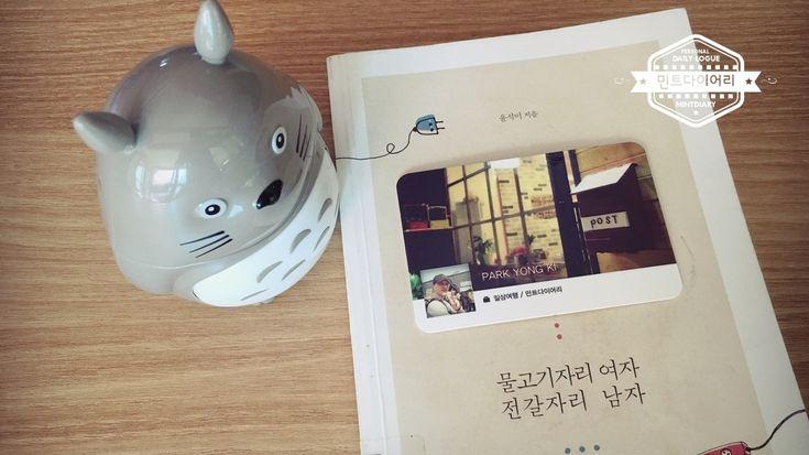 물고기자리 여자 전갈자리 남자 / 윤석미