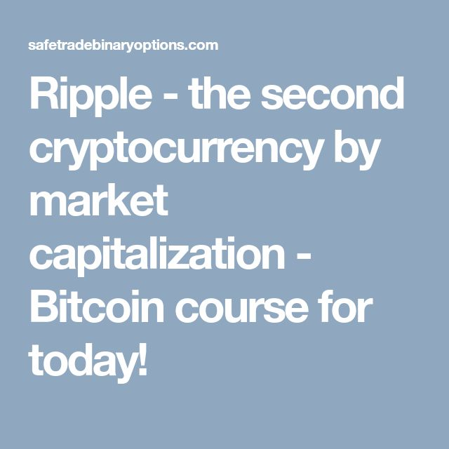 Ripple - the second cryptocurrency by market capitalization - Bitсoin course for today!