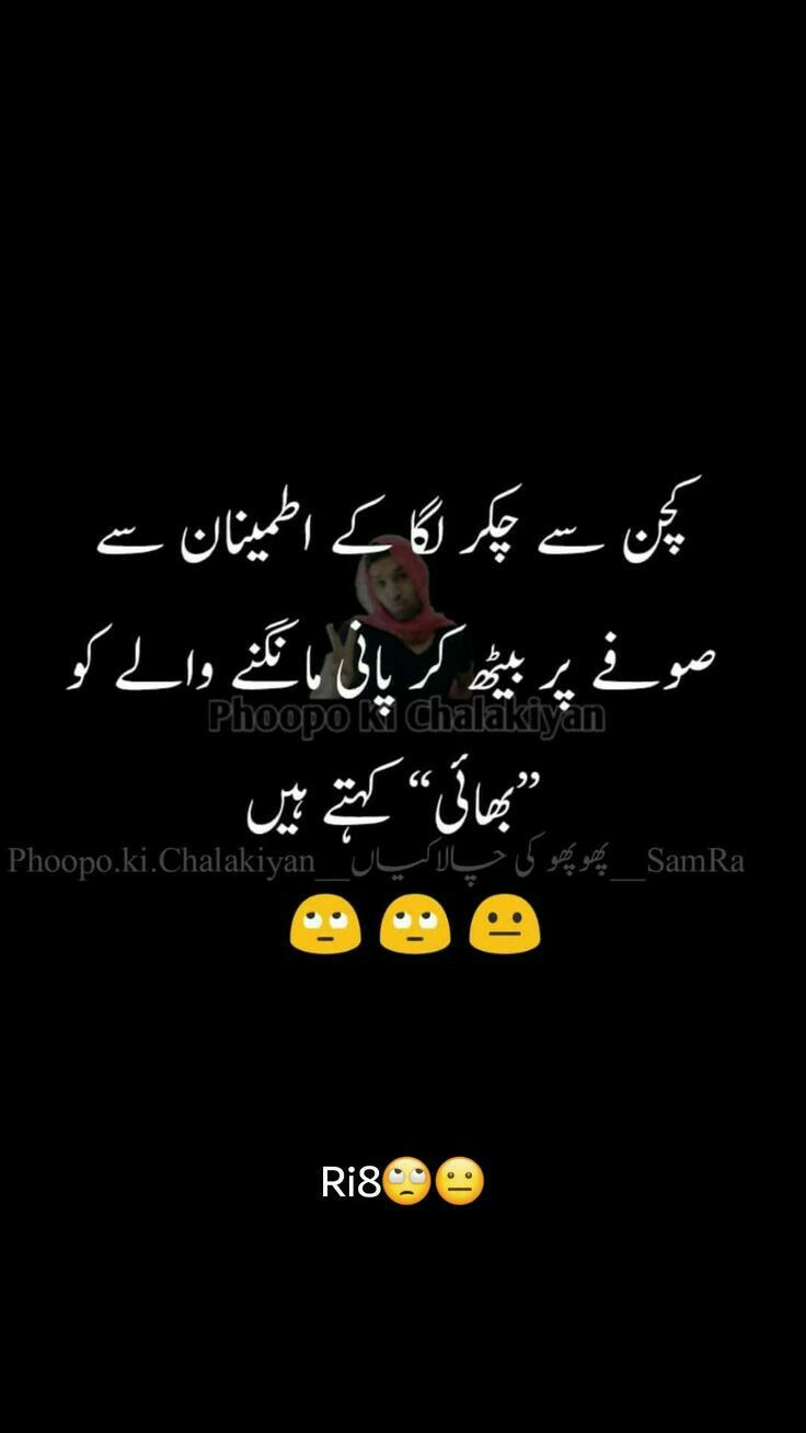 Firza Naz Jokes Quotes Siblings Funny Quotes Funny Quotes For Teens