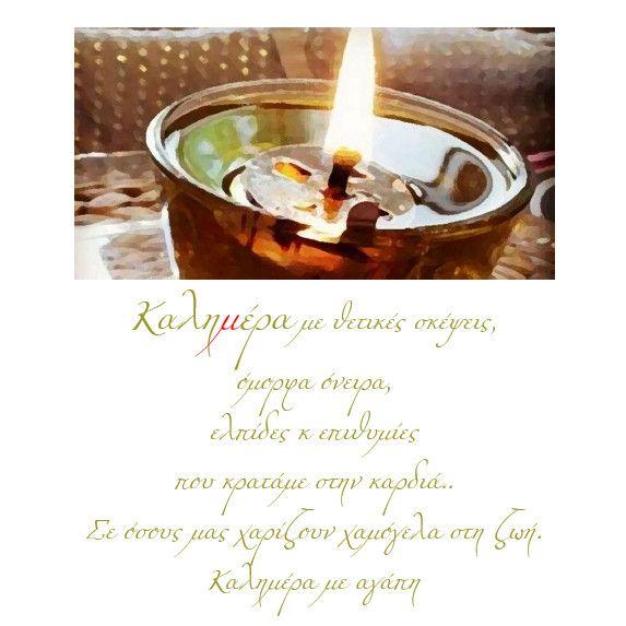 Καλημέρα με θετικές σκέψεις,  όμορφα όνειρα,  ελπίδες κ επιθυμίες  που κρατάμε στην καρδιά.. Σε όσους μας χαρίζουν χαμόγελα στη ζωή.  Καλημέρα με αγάπη