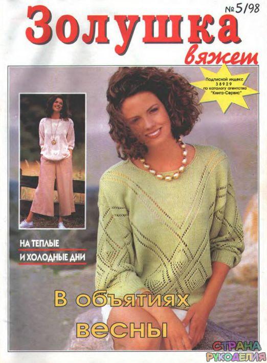 Золушка вяжет 1998-05. - Золушка Вяжет - Журналы по рукоделию - Страна рукоделия
