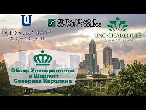 Обзор Университетов в Шарлотт - Университеты Шарлотт Северная Каролина