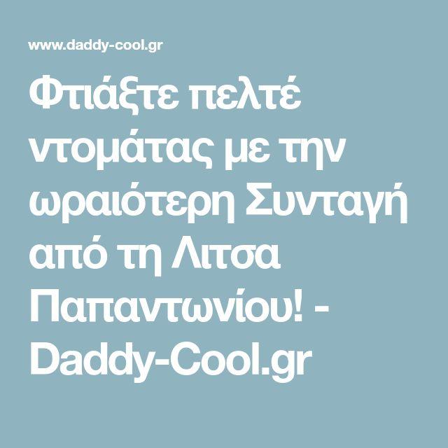 Φτιάξτε πελτέ ντομάτας με την ωραιότερη Συνταγή από τη Λιτσα Παπαντωνίου! - Daddy-Cool.gr
