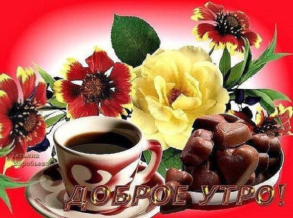 Радуга открыток в контакте доброе утро