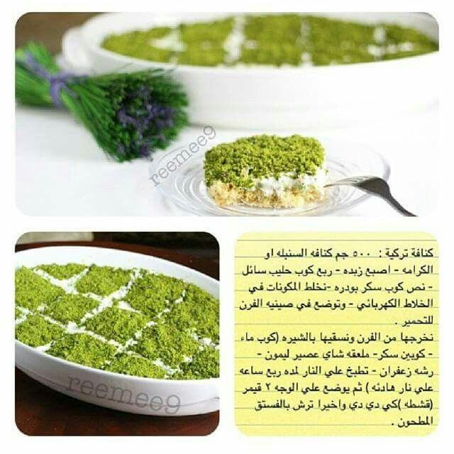 كنافة تركية Food Turkish Recipes Food And Drink