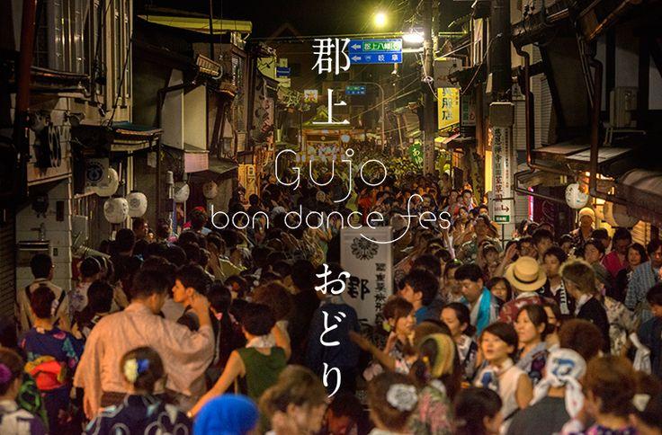 一度行ったら病み付きに!毎年必ず行きたい、日本三大盆踊り「郡上おどり」