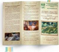 Дизайн буклета Центра медицины сна ФГБУ Клинического санатория «Барвиха» — А4, 3 фальца