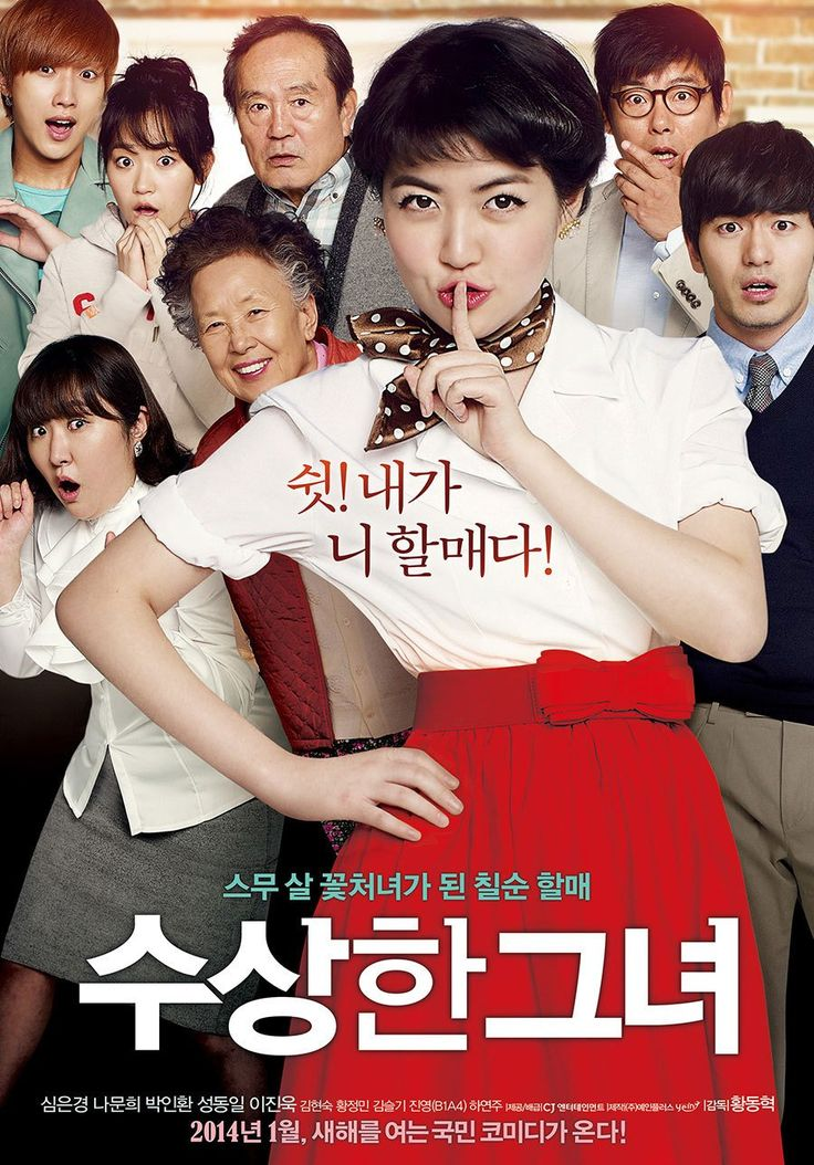MISS GRANNY: Shim Eun Kyung, N Moon Hee, Lee Jin Wook e uma lambida de Kim Soo Hyun. Filme gostoso!