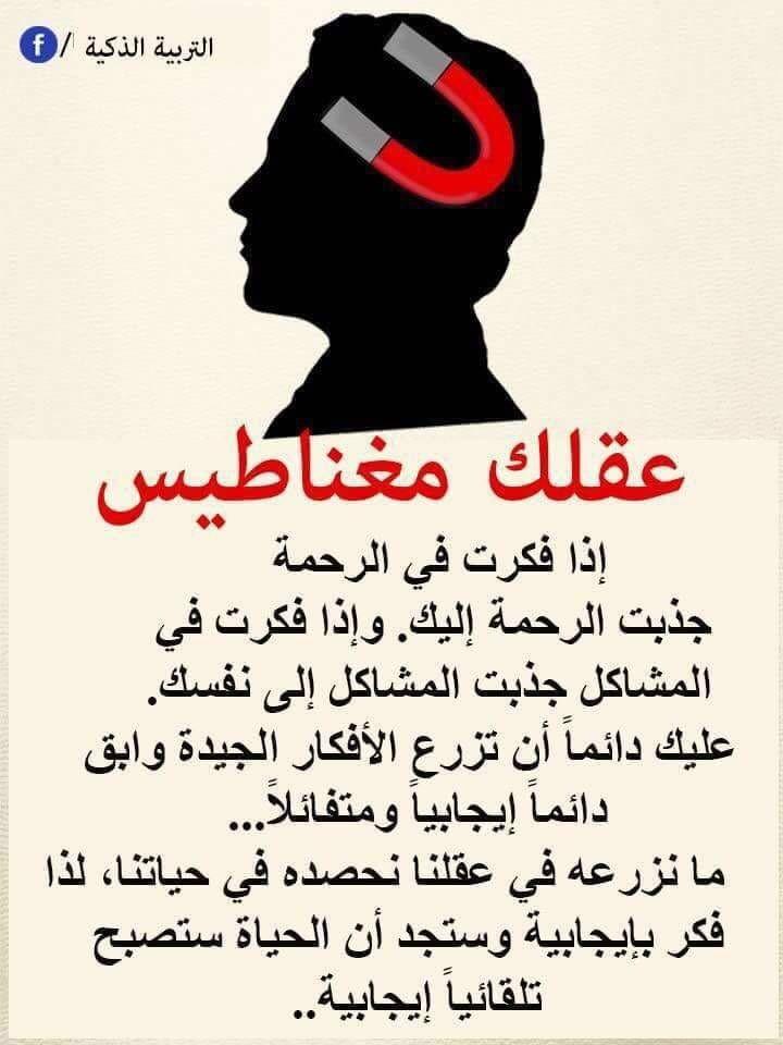 عقلك مغناطيس عقل اقوال ايجابية تحفيز Beautiful Arabic Words Beautiful Words Words